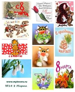Водорастворимая бумага с рисунками №14 8 Марта - фото 5063