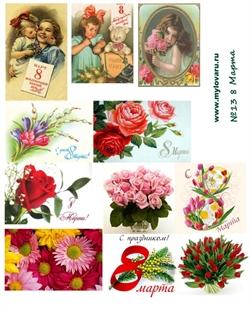 Водорастворимая бумага с рисунками №13 8 Марта - фото 5064