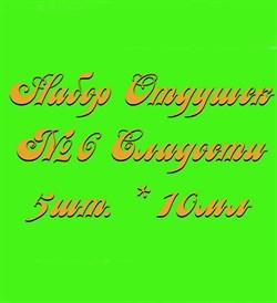 Набор Отдушек №6 Сладости2 (10мл*5шт.) (Ваниль, Карамель, Земляника, Йогурт, Капучино) - фото 6707