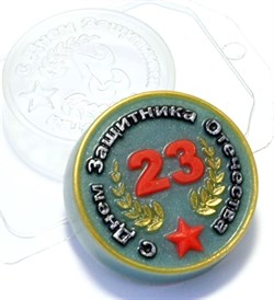 23 Февраля С Днём Защитника Отечества форма пластиковая - фото 7417