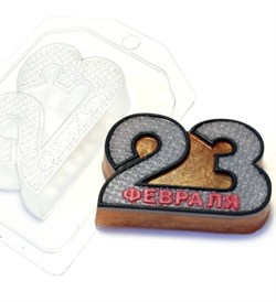 23 Февраля Металл форма пластиковая - фото 7418