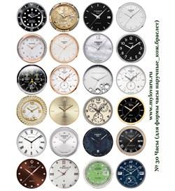 Водорастворимая бумага с рисунками №30 Часы (для формы часы наручные/кож.браслет) - фото 8313