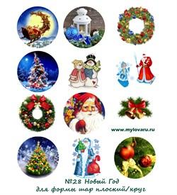Водорастворимая бумага с рисунками №28 Новый Год для формы шар плоский/круг - фото 8454