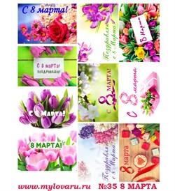Водорастворимая бумага с рисунками №35 8 Марта - фото 8675