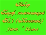 Набор Парфюмерных композиций №3 Женский (10мл*5шт.) (Lady Million, L eau par Kenzo fem, Incanto Dream, Chanel Chance, Addict 2)