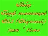 Набор Парфюмерных композиций №2 Мужской (10мл*5шт.) (Acqua di Gio, Armani Code Sport, Hugo Boss, AXE, Gillette Ultra)