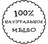 100%  натуральное мыло Штамп