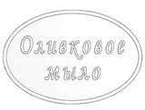 Оливковое мыло Штамп