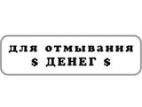 Для отмывания денег Штамп