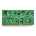Алфавит Штамп (100 х 100 мм) (полный алфавит, цифры, знаки)