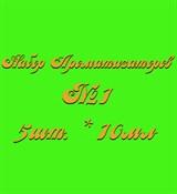 Набор Ароматизаторов №1 (10мл*5шт.) (Ванильно-Сливочный,Клубника, Кофе, Тоффи, Шоколад)