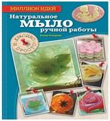 Натуральное мыло ручной работы: красиво и просто, книга