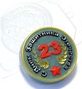 23 Февраля С Днём Защитника Отечества форма пластиковая