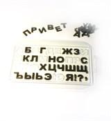 Алфавит русский форма пластиковая