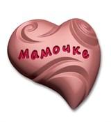 Мамочке-сердце форма пластиковая