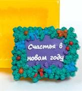 Новогоднее письмо 2D силиконовая форма