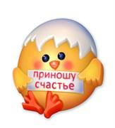 Цыплёнок Приношу Счастье! форма пластиковая