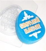 Яйцо Плоское Светлой Пасхи форма пластиковая