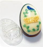 Яйцо Светлой Пасхи с птичкой форма пластиковая