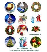Водорастворимая бумага с рисунками №28 Новый Год для формы шар плоский/круг