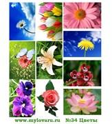 Водорастворимая бумага с рисунками №34 Цветы