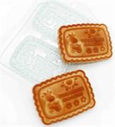 Печенье Топленое молоко 2 МИНИ форма пластиковая