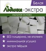 Мыльная основа ЭКСТРА-белая SLS-free Льдинка 1кг