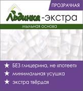 Мыльная основа ЭКСТРА-прозрачная SLS-free Льдинка 1кг